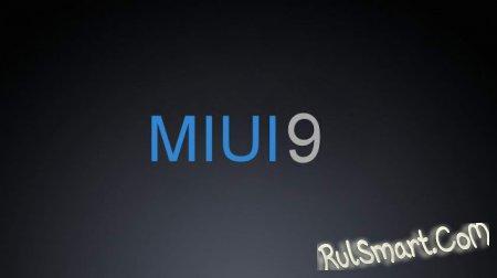 MIUI 9: что нового? (список изменений от Xiaomi)
