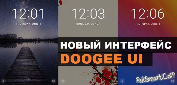 DOOGEE UI: пример работы нового интерфейса на DOOGEE MIX