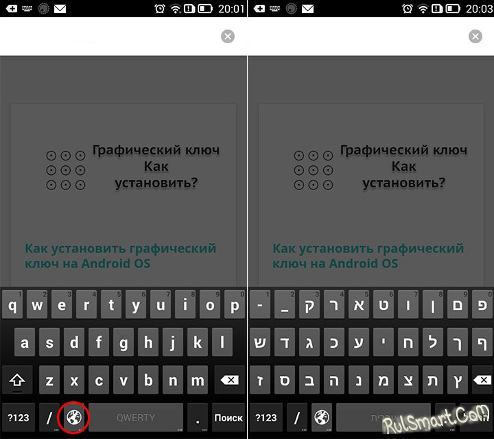 Программа На Андроид Русский Язык Na Claviature