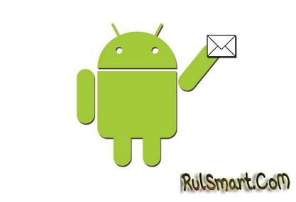 Как настроить электронную почту на Android (пошаговая инструкция)