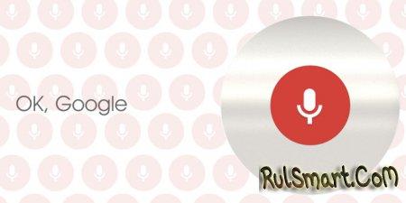 Как включить Окей Гугл на Андроид? (пошаговая инструкция)