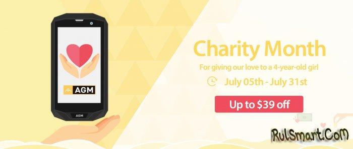 AGM: скидка $39  на все смартфоны и благотворительная акция