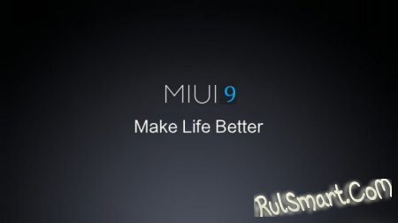 Каким будет дизайн MIUI 9? (первые скриншоты оболочки)