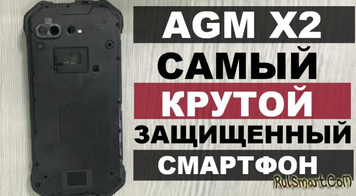 AGM X2 — мощный защищенный смартфон с аккумулятором на 10000 мА/ч