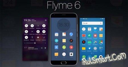 Meizu Pro 6, MX5, M3s и M2 Note получили стабильную Flyme 6.1.0.0G