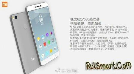 Xiaomi Redmi 5 получит процессор Snapdragon 625/630 и Full HD-дисплей