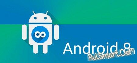 Какие смартфоны обновятся до Android 8.0 (полный список)