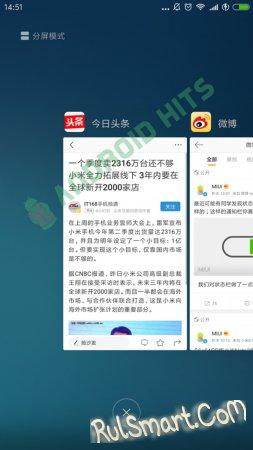 MIUI 9: новые скриншоты и функция разделения экрана