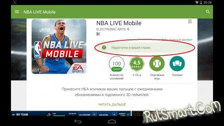 Google Play: приложение недоступно в Вашей стране, что делать? (инструкция)