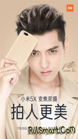 Xiaomi Mi 5X и MIUI 9 представят 26 июля (официально)