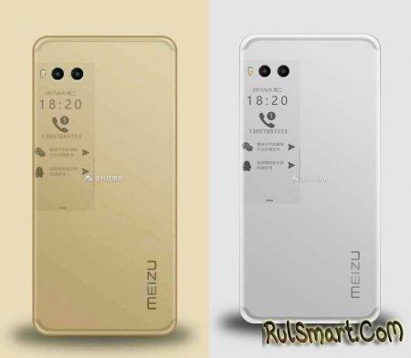 Meizu официально подтвердила наличие второго дисплея у Pro 7