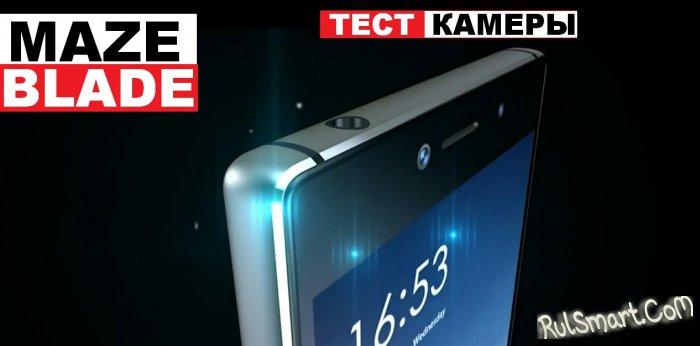 Тестирование камеры смартфона MAZE Blade (фотоотчёт, видео)