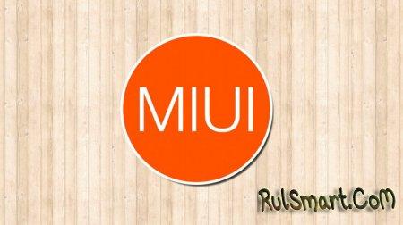 MIUI 9: в новой версии появится встроенный блокировщик рекламы