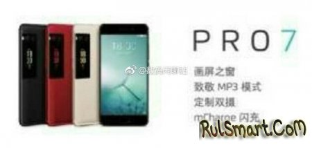 Meizu Pro 7: 4K-дисплей, 8 ГБ ОЗУ и чипсет Exynos 8895 (флагманский смартфон)