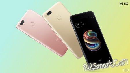 Xiaomi Mi5X – недорогой смартфон с продвинутой камерой и звуком
