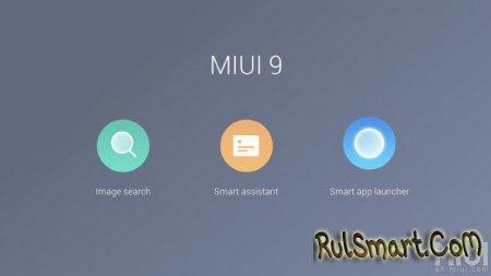 MIUI 9 официально представлена: быстрая и интерактивная прошивка