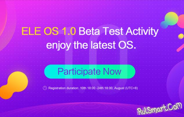 Как стать участником бета-теста ELE OS 1.0 и получить подарки?
