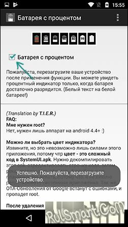 Как включить вывод зарядки батареи в процентах на Андроид (инструкция)