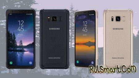 Samsung Galaxy S8 Active — флагманский защищенный смартфон (анонс)