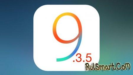 Как откатить iOS 9.3.5 на iOS 8.4.1 + джейлбрейк