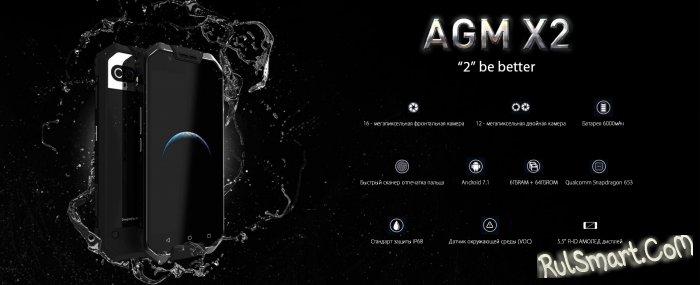 AGM X2: максимально крутой защищенный смартфон за $519.99
