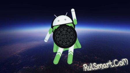 Android 8.0 Oreo: официальный анонс, что нового? (список изменений)