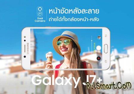 Samsung Galaxy J7+ с двойной камерой: характеристики смартфона