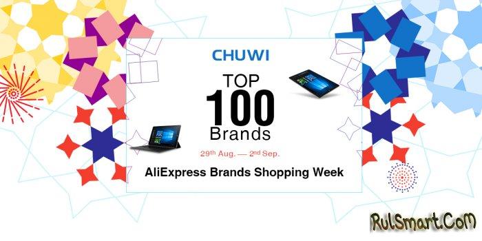 Как получить бесплатно LapBook Air и скидку в 30% на покупку Chuwi