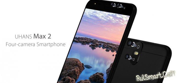 UHANS Max 2: доступный смартфон с двойной селфи-камерой (предзаказ)