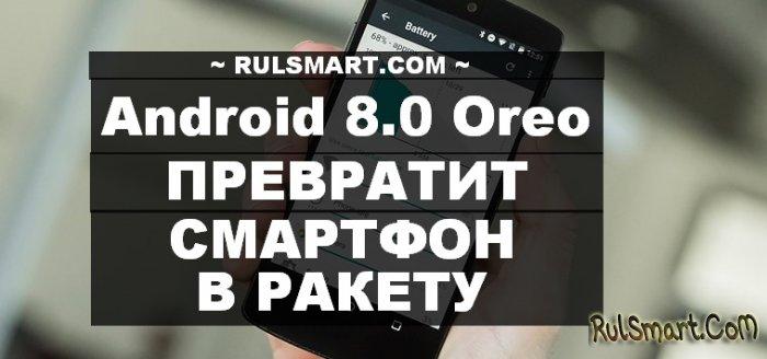 Android 8.0 Oreo: смартфоны станут работать быстрее и жить дольше