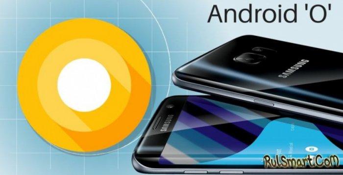 Какие планшеты и смартфоны Samsung Galaxy обновятся до Android 8.0 Oreo?