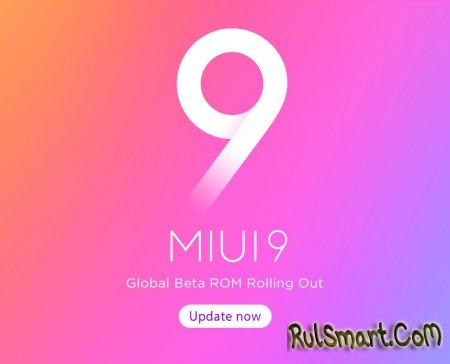 Xiaomi Mi Pad и линейка Redmi получили MIUI 9 (обновление для старых устройств)