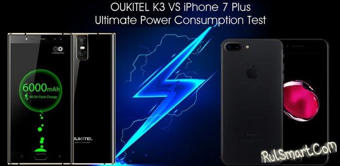 OUKITEL K3 против iPhone 7 Plus: какой смартфон имеет большую автономность