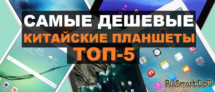 Самые дешевые китайские планшеты на Android (ТОП-5 Tablet PC)
