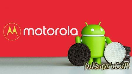 Какие смартфоны Motorola получат Android 8.0 Oreo? (полный список)