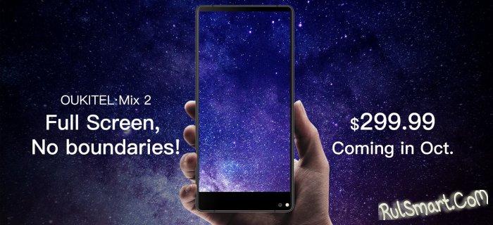 OUKITEL Mix 2 и OUKITEL C8: новые безрамочные смартфоны по доступной цене