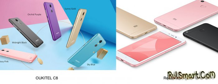 OUKITEL C8 и Xiaomi Redmi 4X: сравнение смартфонов, что выгоднее купить?