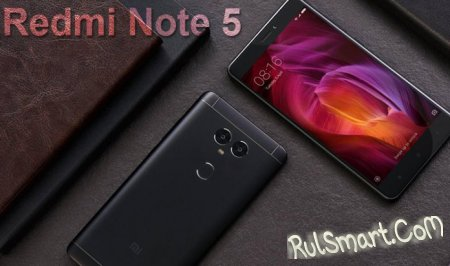 Xiaomi Redmi Note 5: Snapdragon 660 и двойная камера за $152