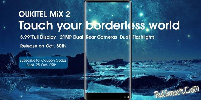 Oukitel Mix 2 и Xiaomi Mi Mix 2: дизайн, какого смартфона лучше?