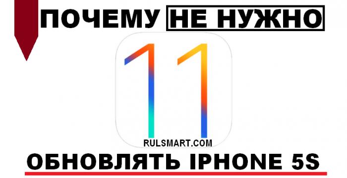Почему не нужно обновлять iPhone 5S на IOS 11 (отзыв, краткий обзор)