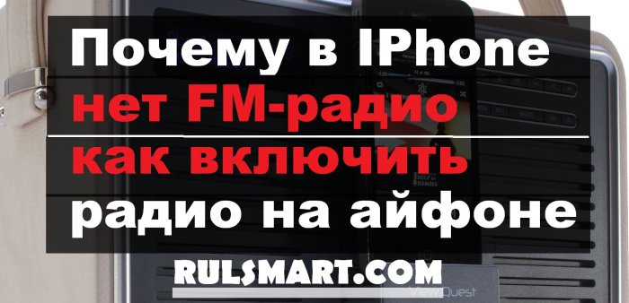Почему в iPhone нет FM-радио без интернета (как включить радио на айфоне)