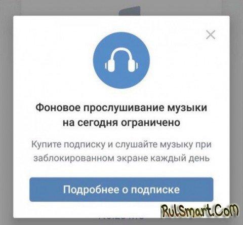 Как слушать музыку в приложениях ВКонтакте бесплатно и без ограничений