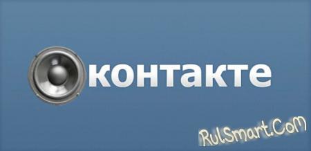 ВКонтакте и ОК ограничили бесплатное прослушивание музыки в фоне