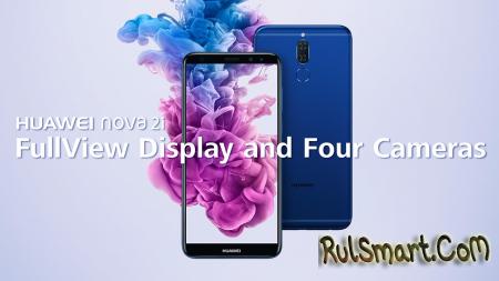Huawei Nova 2i: мощный безрамочный смартфон с четырьмя камерами