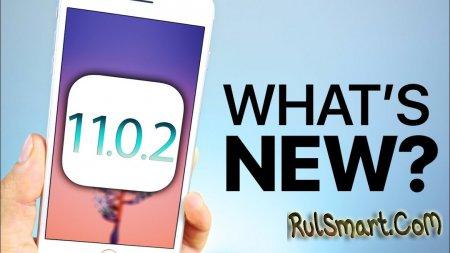 Почему нужно срочно обновить iPhone 8 и iPhone 8 Plus до iOS 11.0.2?