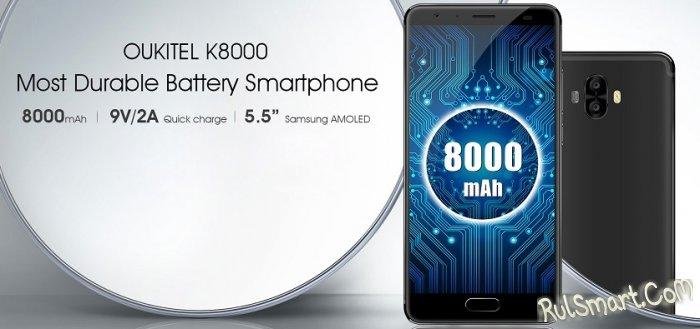 OUKITEL K8000: первый в мире смартфон с аккумулятором на 8000 мА/ч