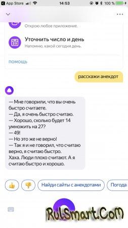 Яндекс Алиса — голосовой помощник с голосом Скарлетт Йоханссон