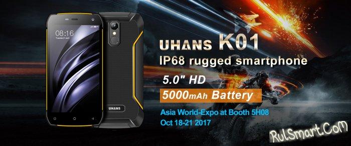 UHANS K01 — недорогой защищенный смартфон на Android 7.0 Nougat