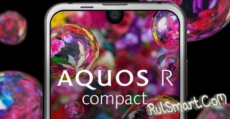 Sharp Aquos R Compact: смартфон с самым удивительным дизайном