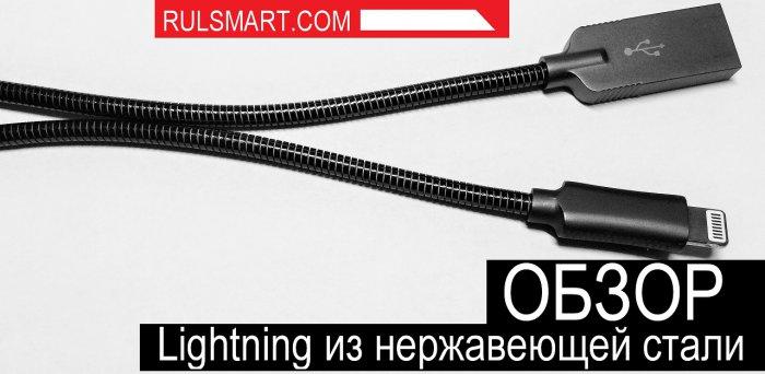 Обзор кабеля Lightning USB Orico LTS-10 из нержавеющей стали